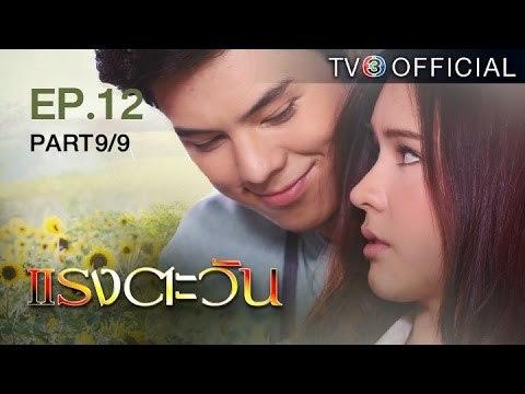 แรงตะวัน RangTawan EP.12 ตอนที่ 9/9 | 27-07-59 | TV3 Official l Popular Right Now – Thailand ข่าวด่วนวันนี้ - YouTube July 27, 2016 at 11:16PM แรงตะวัน RangTawan EP.12 ตอนที่ 9/9 | 27-07-59 | TV3 Official By TV3 Official via Popular Right Now - Thailand