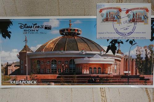 Postcard 02 - Russia