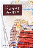 一人ならじ (新潮文庫)