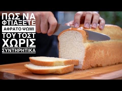 Αφράτο ψωμί του τοστ χωρίς συντηρητικά (Βίντεο)