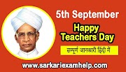 5th September Teachers Day – शिक्षक दिवस का महत्व और क्यों मनाया जाता है | Inspiring Quotes in Hindi
