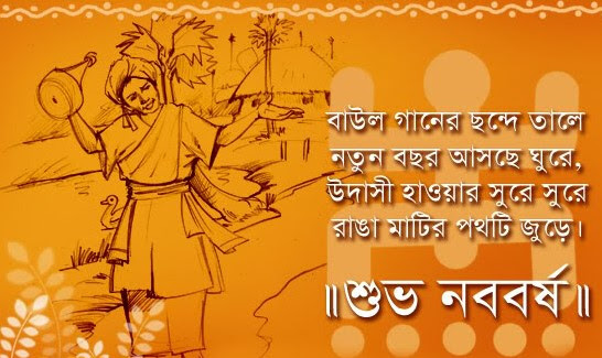 Shuvo Noboborsho Bangla poem