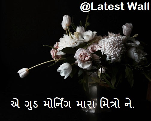 Gujarati Sms Gujarati Shayri And Gujarati Whatsapp Messages Latestwall