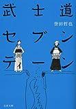 武士道セブンティーン (文春文庫)