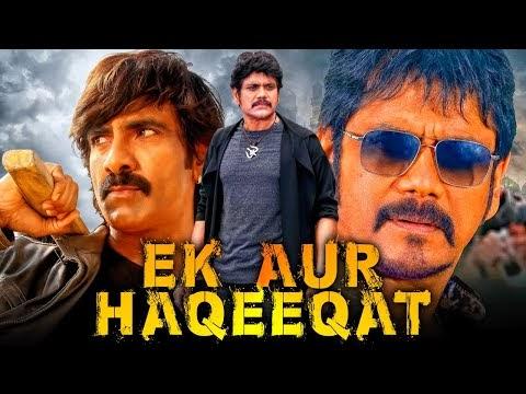 नागार्जुन और रवि तेजा की एक्शन हिंदी डब्ड मूवी 'एक और हकीकत' | Ek Aur Haqeeqat (Seetharama Raju)