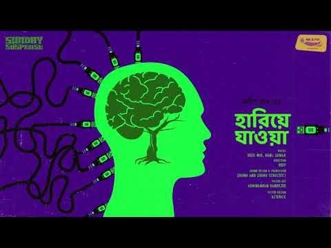Mirchi Bangla | Hariye Jawa | 05 April 2020 | Anish Deb | Sunday Suspense