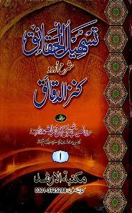 Tasheel ul Haqaiq Urdu Sharh Kanz ud Daqaiq