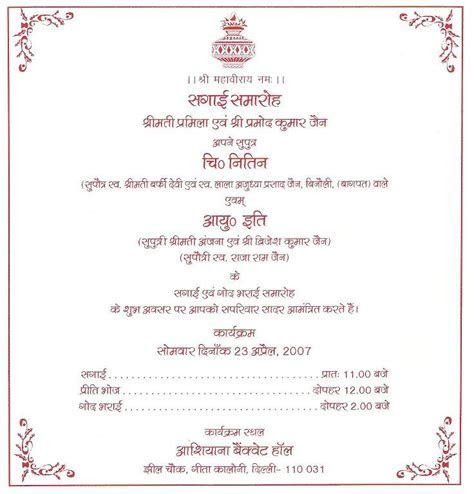 25th Wedding Anniversary Invitation Wording In Hindi