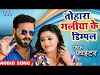 Tohra Galiya Ke Dimpal Video Song | Pawan Singh | Alka Singh Pahadiya | Crack Fighter