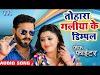 Tohra Galiya Ke Dimpal Video Song | Pawan Singh | Alka Singh Pahadiya | Crack Fighter