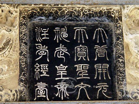 Seal script engraved on the top part of a stele   China