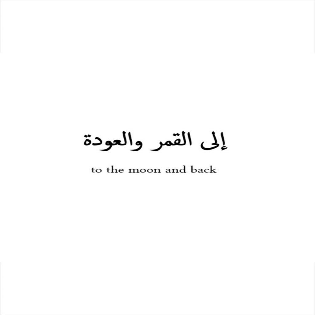 Arabic Sad Love Quotes With English Translation لم يسبق له مثيل