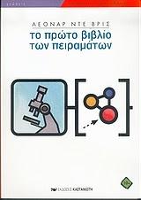 Το πρωτο βιβλιο των πειραματων