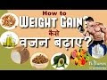 How To Increase Weight Fast At Home In Hindi