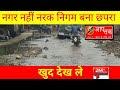 Aap tak.net:नगर निगम क्षेत्र के बड़ा तेलपा मोहल्ले के 600 परिवार हाउस अरेस्ट/नगर निगम/डूब गया छपरा