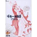 Senya ichiya monogatari / Animation