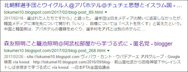 https://www.google.co.jp/#tbs=qdr:m&q=site:%2F%2Ftokumei10.blogspot.com+%E3%82%A2%E3%83%91&*