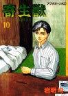 寄生獣 (10) (アフタヌーンKC (107))
