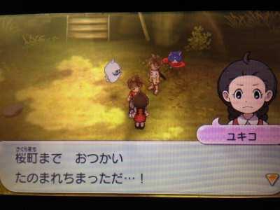 妖怪ウォッチ2 桜町おつかい物語 クエスト攻略だニャ真打限定