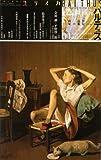 ユリイカ 2014年4月号 特集=バルテュス 20世紀最後の画家