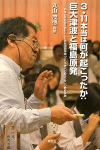 3・11本当は何が起こったか:巨大津波と福島原発