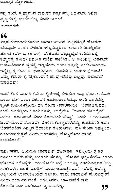 Kamat's Potpourri: Kannada Blog - Those Who Saved Kannada