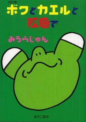 月刊漫画ガロ35 みうらじゅん 2 ボクとカエルと校庭で 大悟