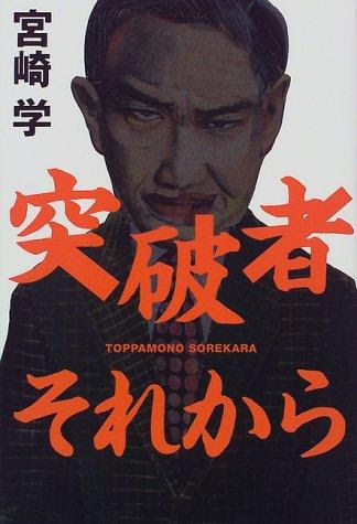 "Primera edición de ""Toppamono Sorekara"" (2010)"