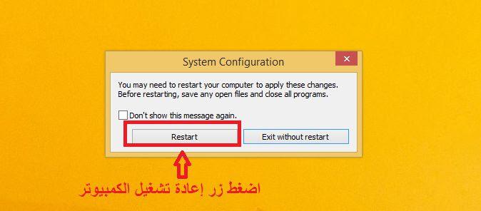 إعادة تشغيل الكمبيوتر
