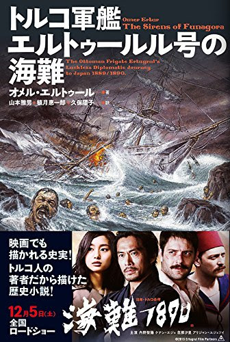 トルコ軍艦エルトゥールル号の海難(仮)