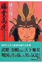 【送料無料】藤堂高虎 [ 村上元三 ]