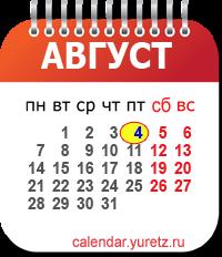 Календари на любой год - Календарь.Юрец.Ру