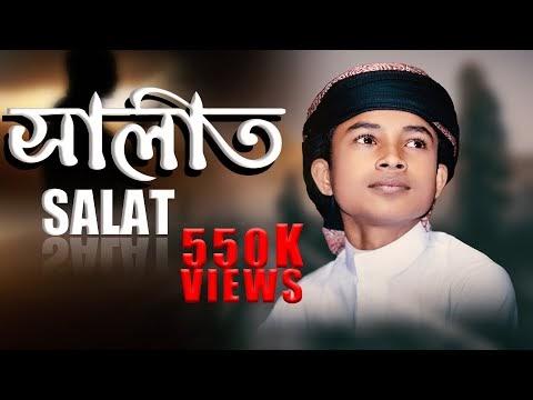 নামাজ নিয়ে শিশুদের শিক্ষামূলক গজল || Salat সালাত || Nasheed New Song
