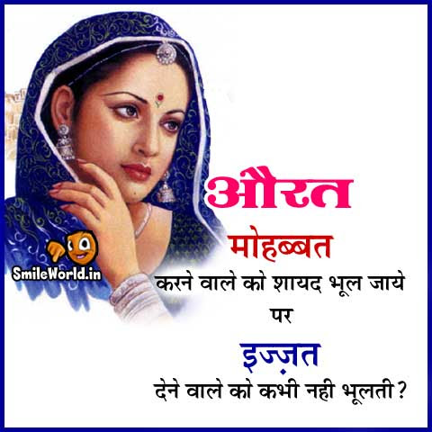 औरत कभ खलन नह हत Aurat Woman Best