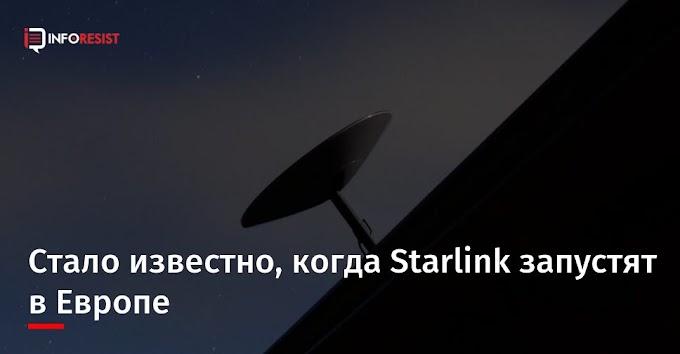 Стало известно, когда Starlink запустят в Европе