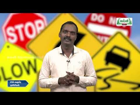 12th புவியியல் பேரிடர் மேலாண்மை Kalvi TV