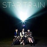【早期購入特典あり】STAR TRAIN (B2サイズ通常盤ジャケット絵柄ポスター付)(2015/10/12までにご予約ください)