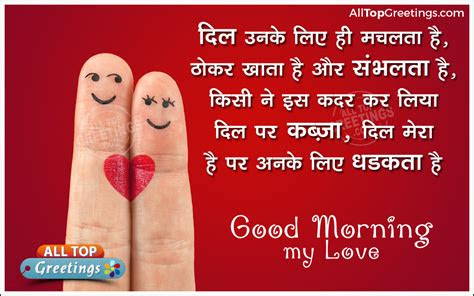 Love Good Morning Quotes Hindi