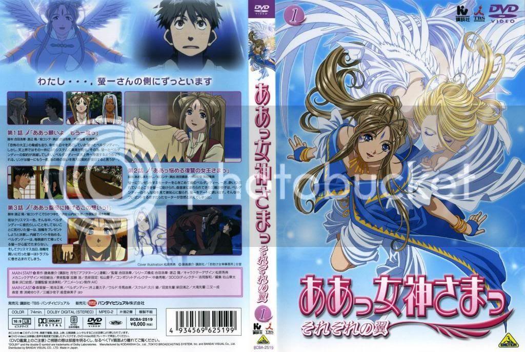 Ah My Goddess,ahh megami sama, ah megami sama,megami-sama, Tatakau Tsubasa,Sorezore no Tsubasa,wall,wallpaper,portada,cover,caratulas,imagenes,review,reseña,anime