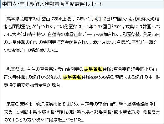 http://webcache.googleusercontent.com/search?q=cache:s5v9r87rnTQJ:www.tongil-net.org/2008/04/post_4.html+%E8%B5%A4%E6%98%9F%E5%96%84%E5%BC%98&cd=5&hl=ja&ct=clnk&gl=jp