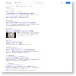 関西生コン 辻元 - Google 検索
