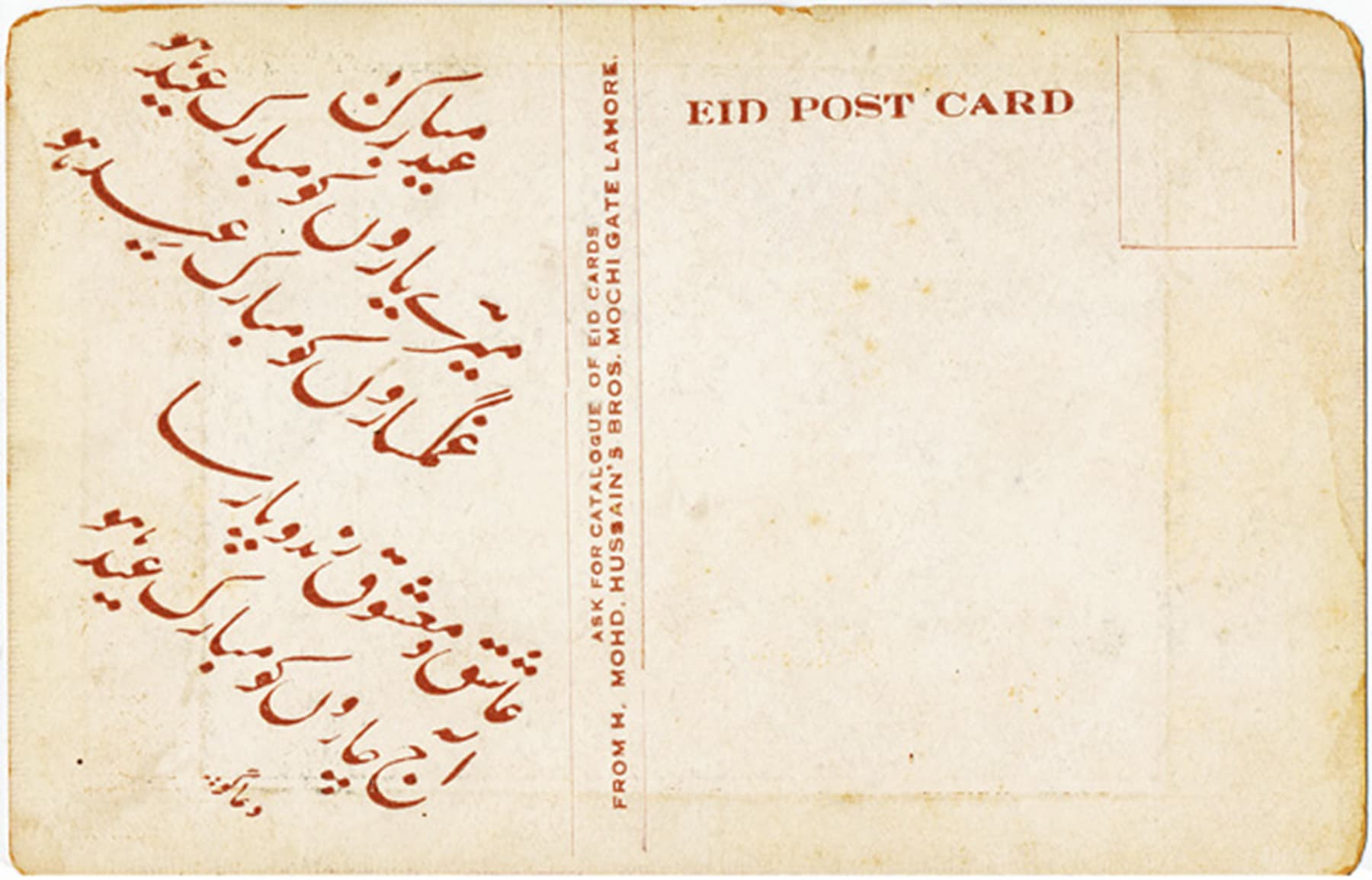 The Lost Art Of Eid Greeting Cards Dawncom