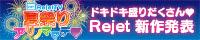 http://rejetweb.jp/summerfes2014/