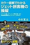 カラー図解でわかるジェット旅客機の操縦 エアバス機とボーイング機の違いは?自動着陸機能はどういうしくみなの? (サイエンス・アイ新書)[Kindle版]