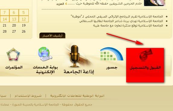 Cara Isi Formulir Universitas Madinah