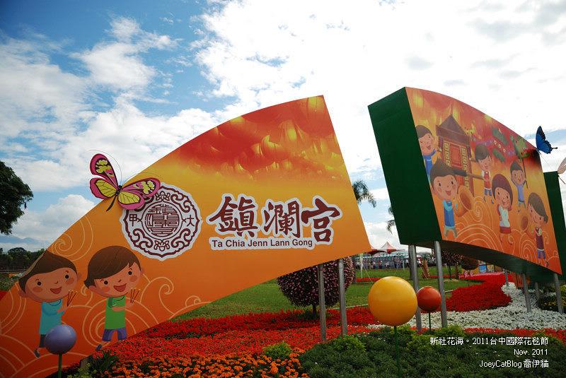 2011_1113_新社花海DSC_3497