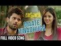 Maate Vinadhuga Lyrics In Telugu and English  Song | Taxiwaala Video Songs