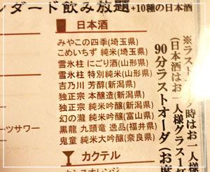 九段下「魚匠屋」にて。デフォルトの飲み放題の日本酒リストはこんな感じ。