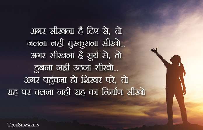 Prernadayak Shayari for Life Success