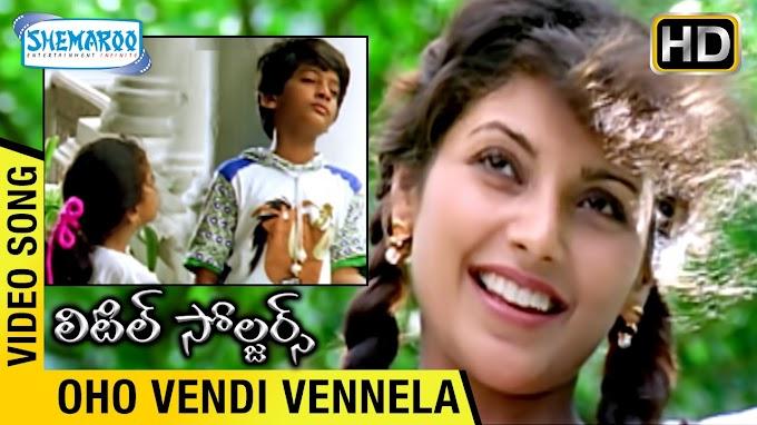 Oho Vendi Vennela Song Lyrics in Telugu - Little Soldiers